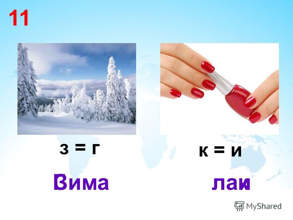 11 имала з = г к и ЗГ к = и