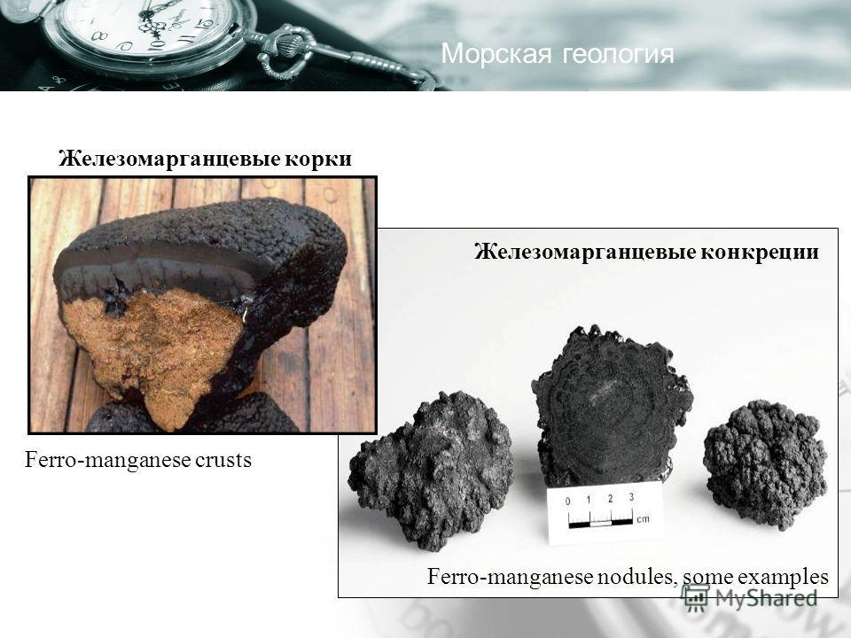Ferro-manganese nodules, some examples Ferro-manganese crusts Морская геология Железомарганцевые конкреции Железомарганцевые корки
