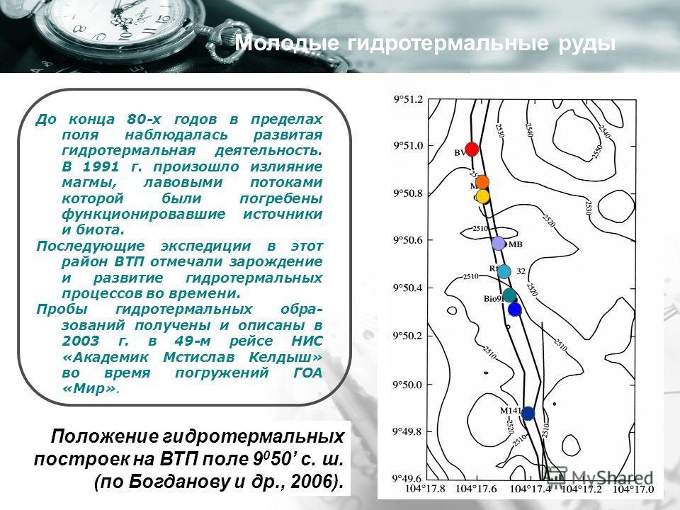 Положение гидротермальных построек на ВТП поле 9 0 50 с. ш. (по Богданову и др., 2006). До конца 80-х годов в пределах поля наблюдалась развитая гидротермальная деятельность. В 1991 г. произошло излияние магмы, лавовыми потоками которой были погребен