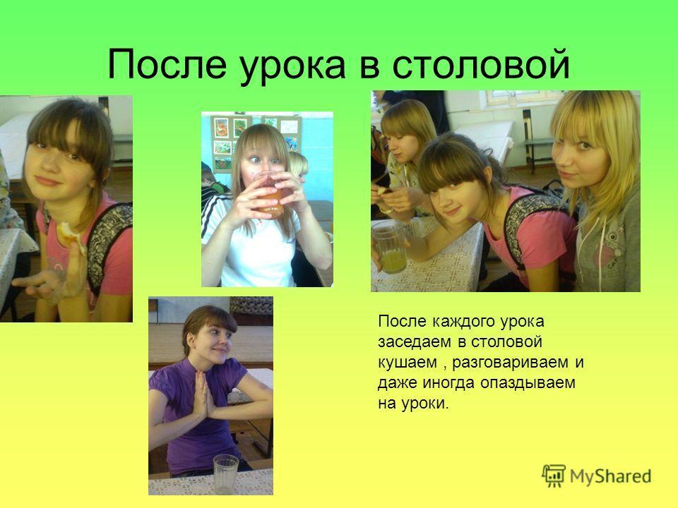 После урока в столовой После каждого урока заседаем в столовой кушаем, разговариваем и даже иногда опаздываем на уроки.