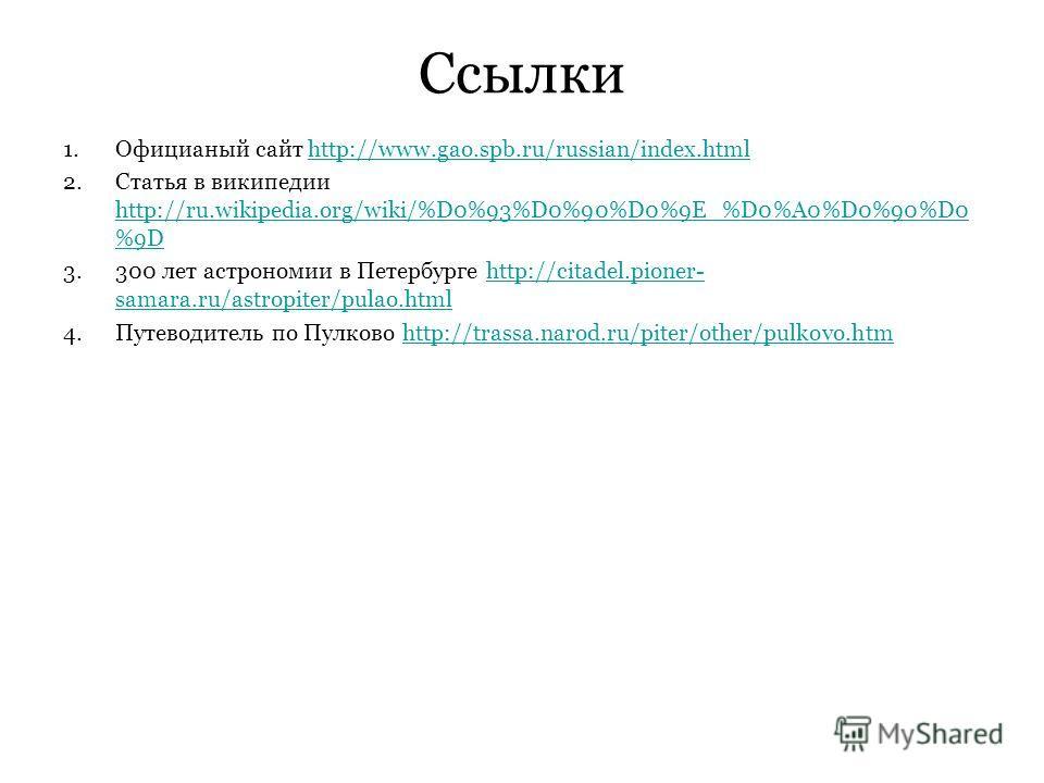 Ссылки 1.Официаный сайт http://www.gao.spb.ru/russian/index.htmlhttp://www.gao.spb.ru/russian/index.html 2.Статья в википедии http://ru.wikipedia.org/wiki/%D0%93%D0%90%D0%9E_%D0%A0%D0%90%D0 %9D http://ru.wikipedia.org/wiki/%D0%93%D0%90%D0%9E_%D0%A0%D