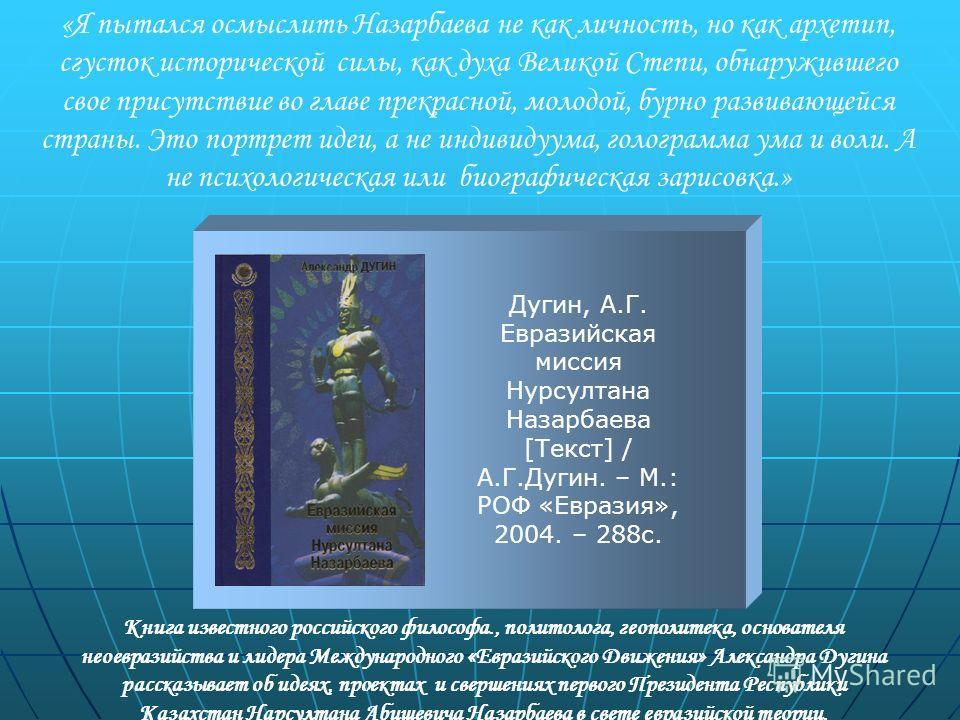 «Я пытался осмыслить Назарбаева не как личность, но как архетип, сгусток исторической силы, как духа Великой Степи, обнаружившего свое присутствие во главе прекрасной, молодой, бурно развивающейся страны. Это портрет идеи, а не индивидуума, голограмм