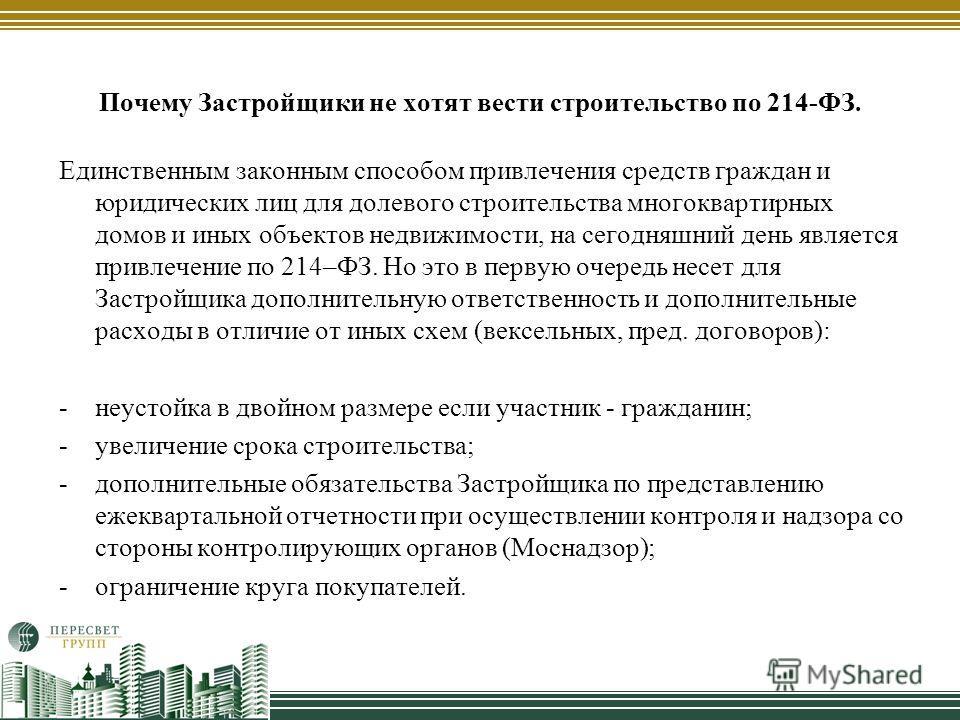 Почему Застройщики не хотят вести строительство по 214-ФЗ. Единственным законным способом привлечения средств граждан и юридических лиц для долевого строительства многоквартирных домов и иных объектов недвижимости, на сегодняшний день является привле