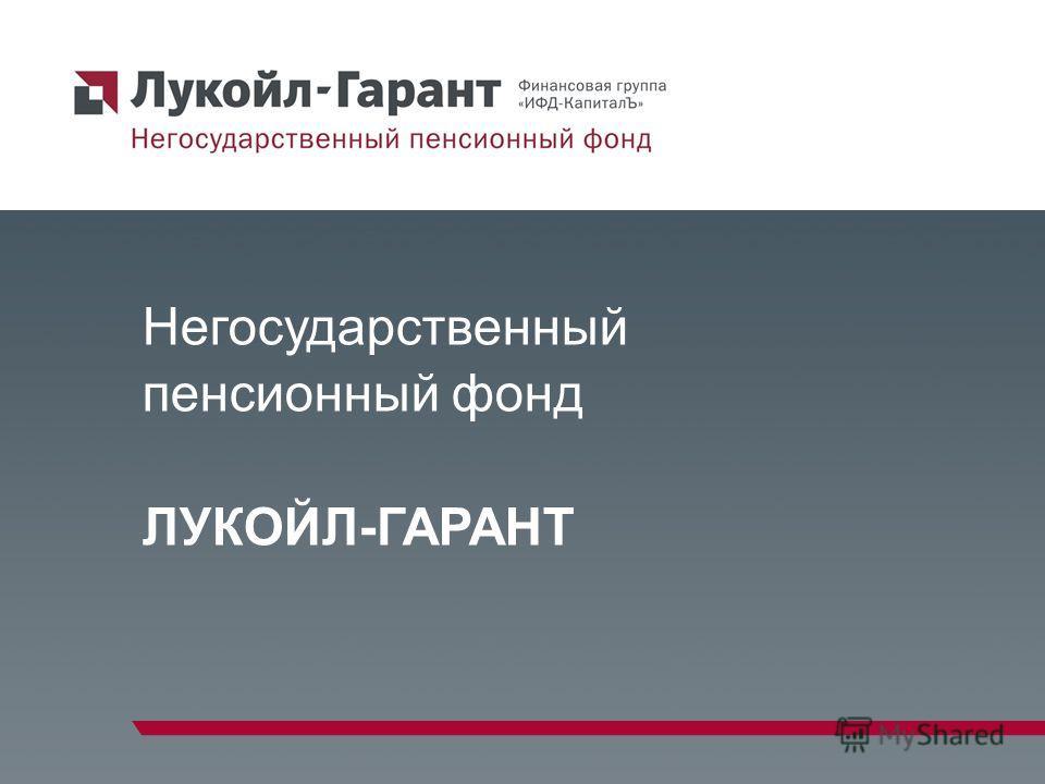 Негосударственный пенсионный фонд ЛУКОЙЛ-ГАРАНТ