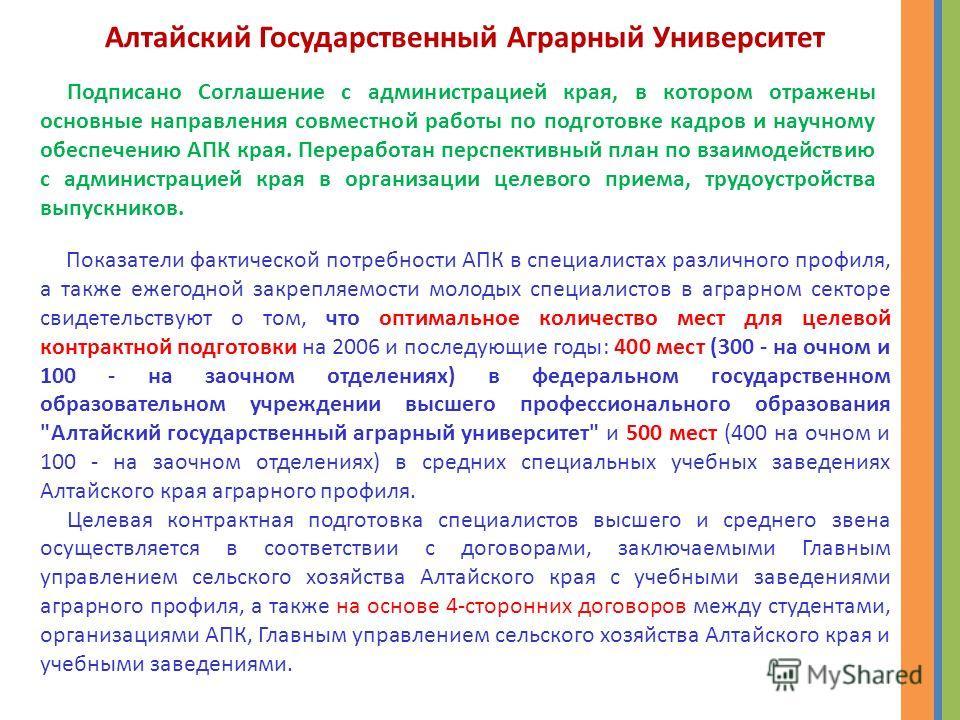 Алтайский Государственный Аграрный Университет Подписано Соглашение с администрацией края, в котором отражены основные направления совместной работы по подготовке кадров и научному обеспечению АПК края. Переработан перспективный план по взаимодействи