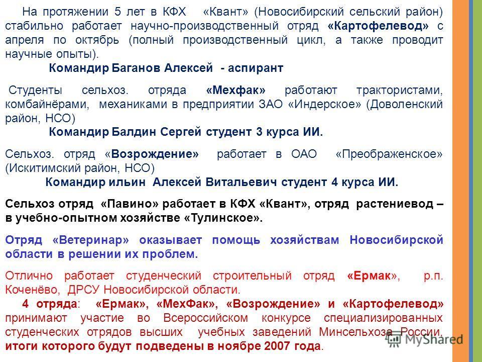 На протяжении 5 лет в КФХ «Квант» (Новосибирский сельский район) стабильно работает научно-производственный отряд «Картофелевод» с апреля по октябрь (полный производственный цикл, а также проводит научные опыты). Командир Баганов Алексей - аспирант С