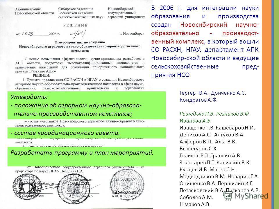 В 2006 г. для интеграции науки образования и производства создан Новосибирский научно- образовательно - производст- венный комплекс, в который вошли СО РАСХН, НГАУ, департамент АПК Новосибир-ской области и ведущие сельскохозяйственные пред- приятия Н