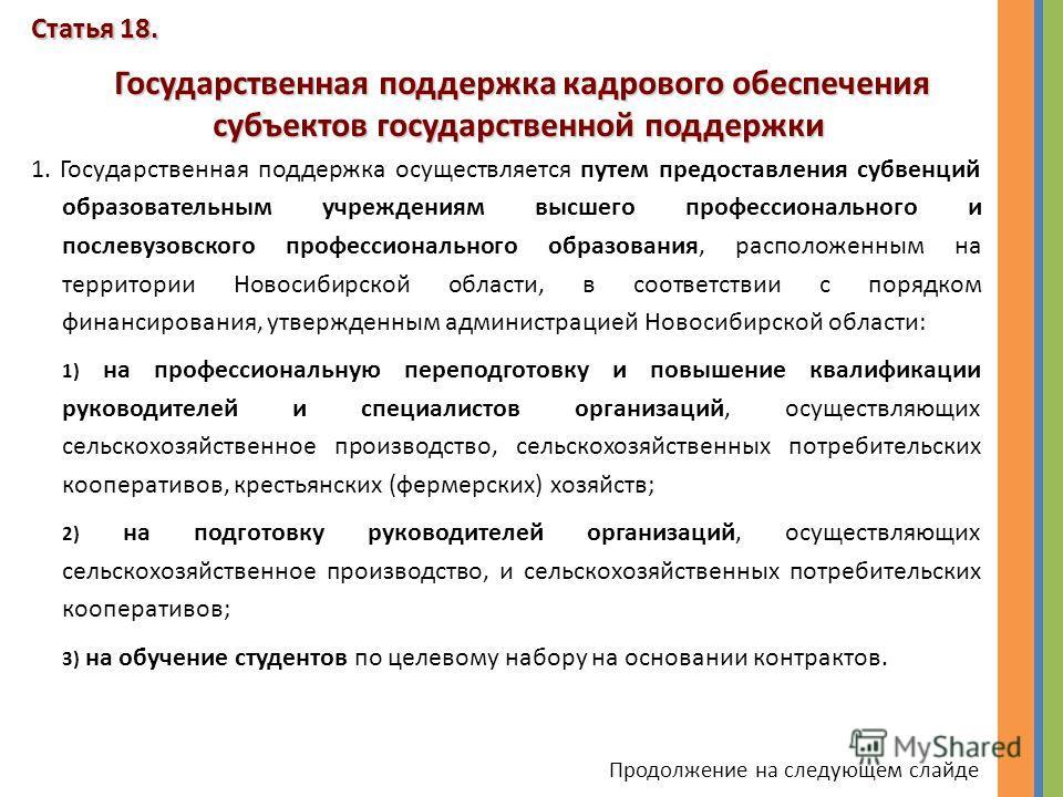 1. Государственная поддержка осуществляется путем предоставления субвенций образовательным учреждениям высшего профессионального и послевузовского профессионального образования, расположенным на территории Новосибирской области, в соответствии с поря