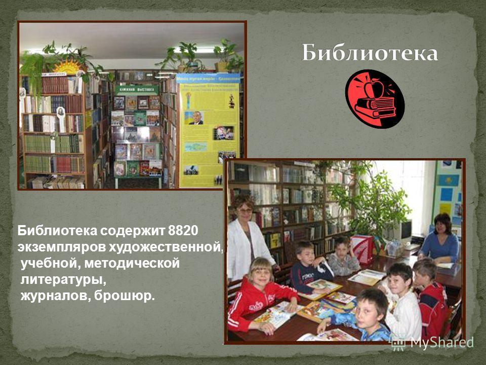 Библиотека содержит 8820 экземпляров художественной, учебной, методической литературы, журналов, брошюр.