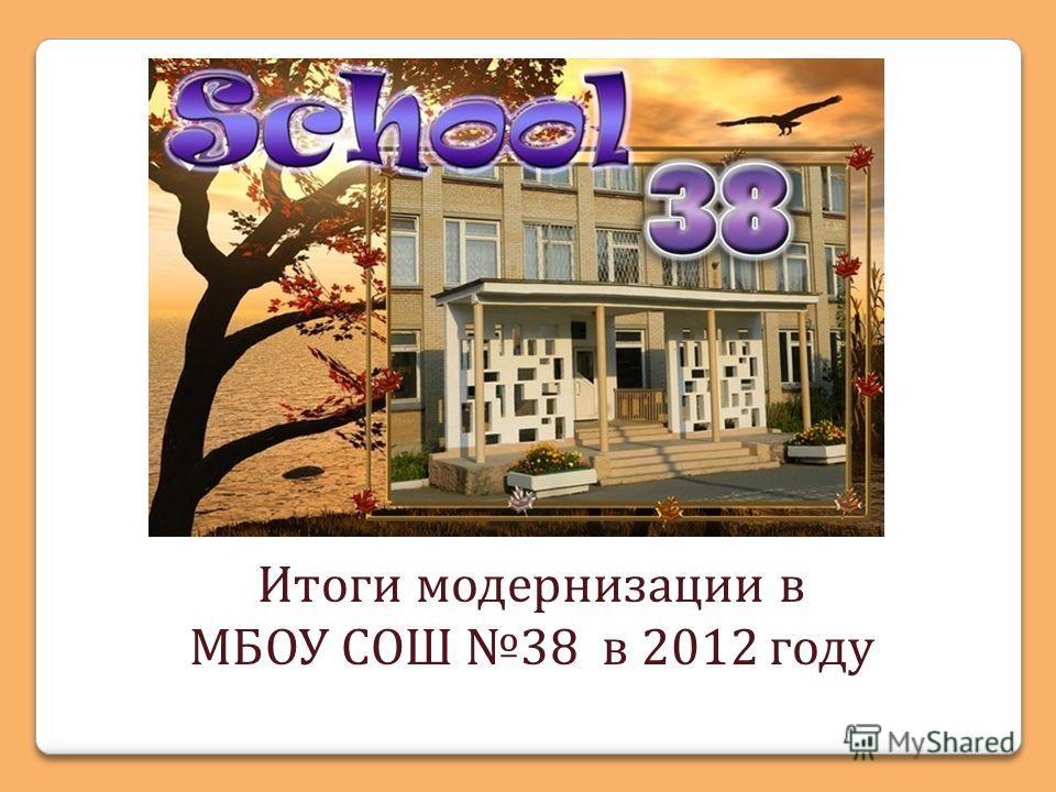 Итоги модернизации в МБОУ СОШ 38 в 2012 году