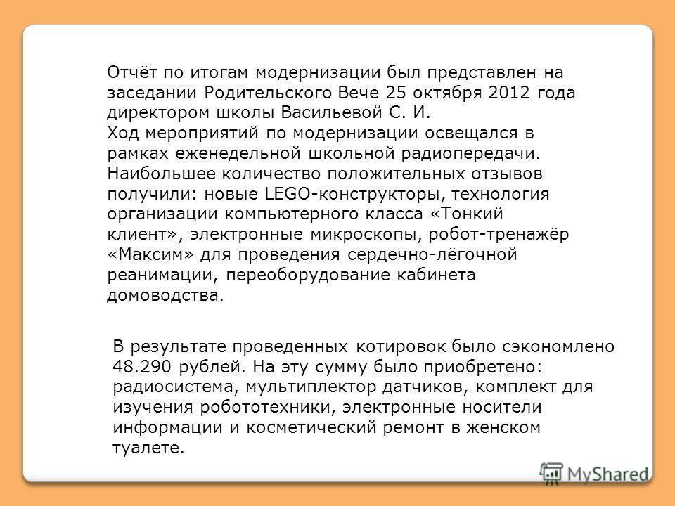 Отчёт по итогам модернизации был представлен на заседании Родительского Вече 25 октября 2012 года директором школы Васильевой С. И. Ход мероприятий по модернизации освещался в рамках еженедельной школьной радиопередачи. Наибольшее количество положите