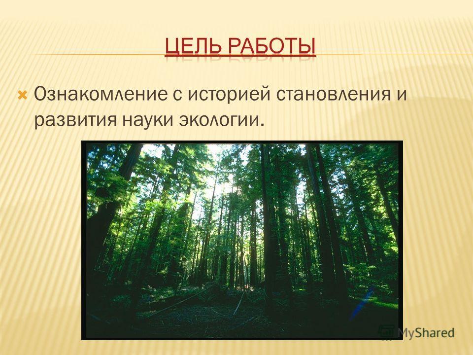 Ознакомление с историей становления и развития науки экологии.