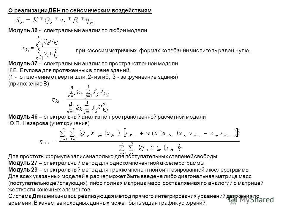 О реализации ДБН по сейсмическим воздействиям Модуль 36 - спектральный анализ по любой модели при кососимметричных формах колебаний числитель равен нулю. Модуль 37 - спектральный анализ по пространственной модели К.В. Егупова для протяженных в плане