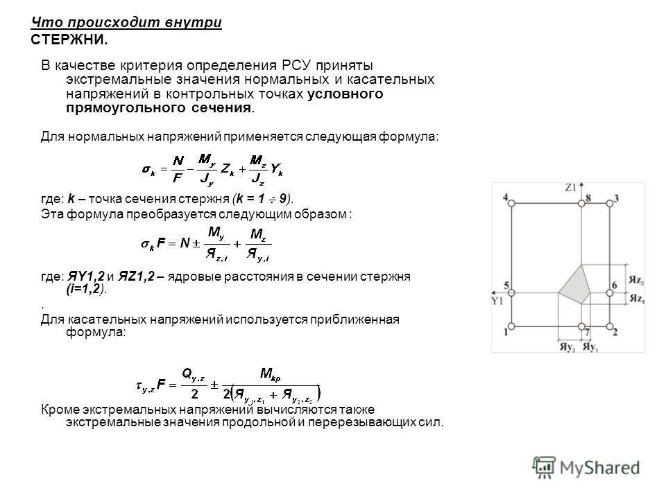 Что происходит внутри СТЕРЖНИ. В качестве критерия определения РСУ приняты экстремальные значения нормальных и касательных напряжений в контрольных точках условного прямоугольного сечения. Для нормальных напряжений применяется следующая формула: где: