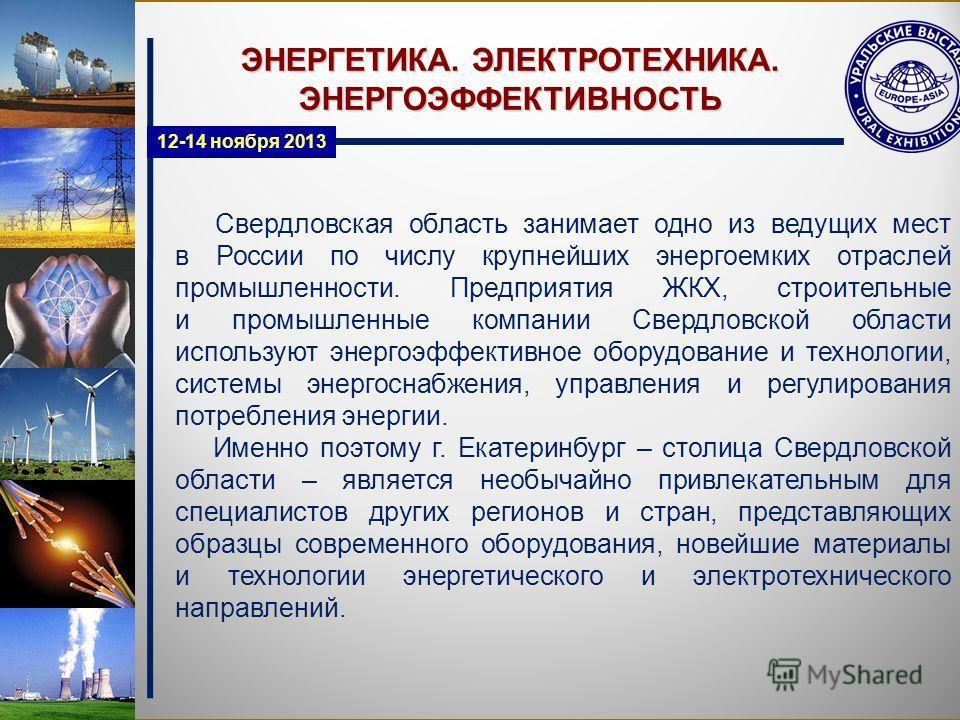 Свердловская область занимает одно из ведущих мест в России по числу крупнейших энергоемких отраслей промышленности. Предприятия ЖКХ, строительные и промышленные компании Свердловской области используют энергоэффективное оборудование и технологии, си
