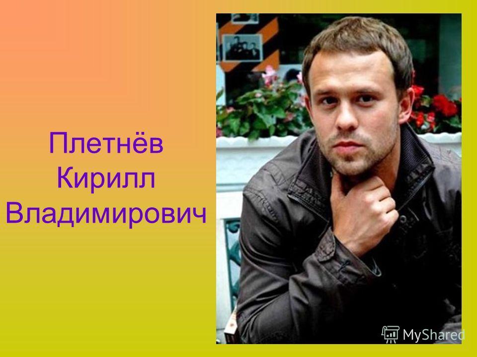 Плетнёв Кирилл Владимирович