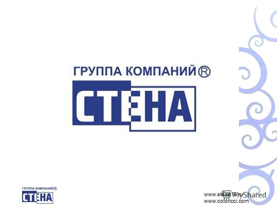 www.stena18.ru www.coloricci.com