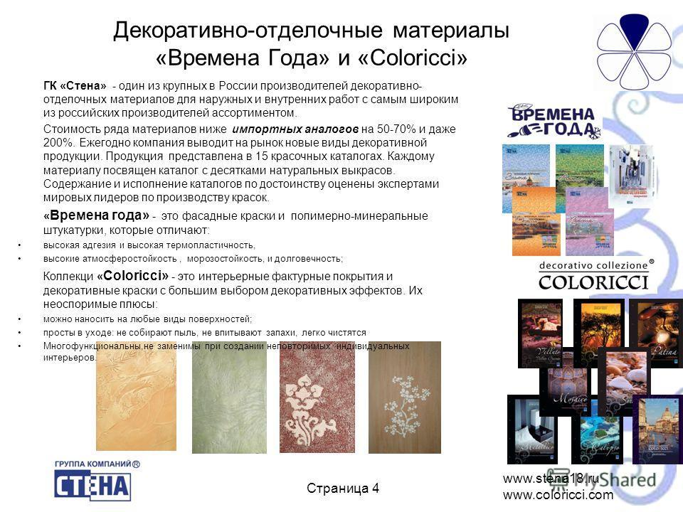 www.stena18.ru www.coloricci.com ё Страница 4 Декоративно-отделочные материалы «Времена Года» и «Coloricci» ГК «Стена» - один из крупных в России производителей декоративно- отделочных материалов для наружных и внутренних работ с самым широким из рос