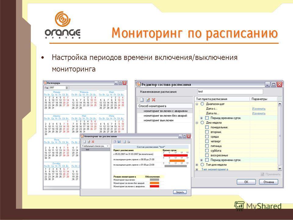 Мониторинг по расписанию Настройка периодов времени включения/выключения мониторинга
