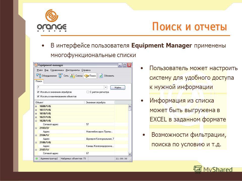 Поиск и отчеты В интерфейсе пользователя Equipment Manager применены многофункциональные списки Пользователь может настроить систему для удобного доступа к нужной информации Информация из списка может быть выгружена в EXCEL в заданном формате Возможн