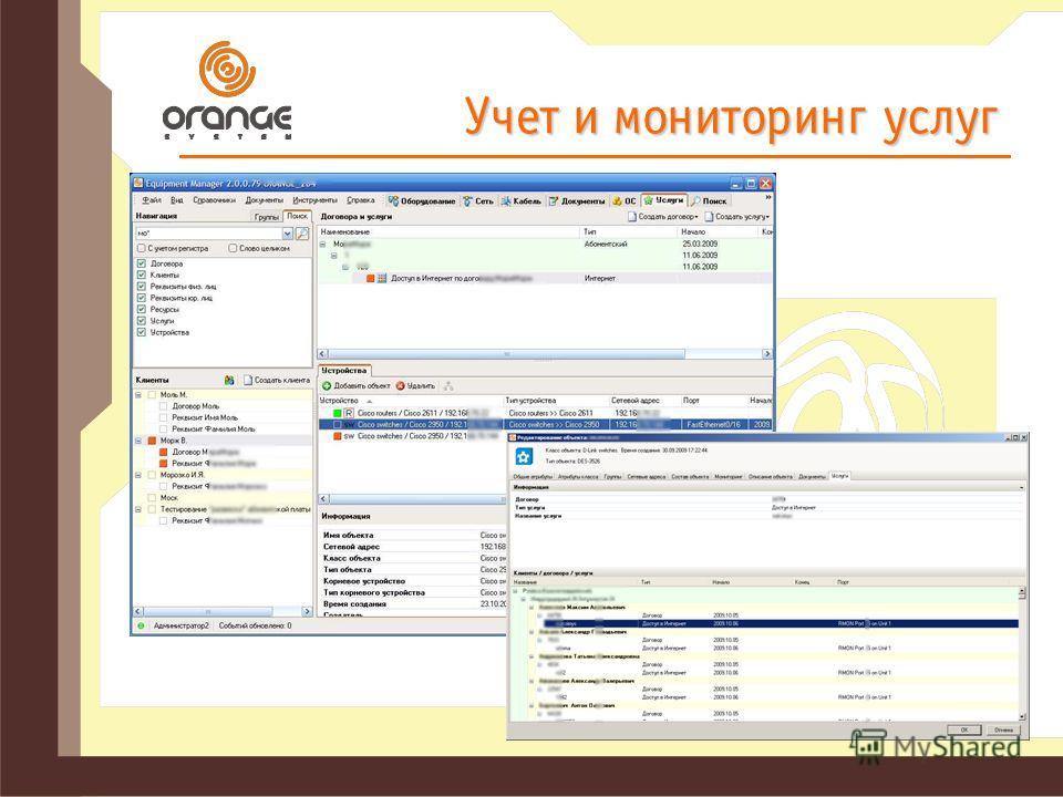 Учет и мониторинг услуг