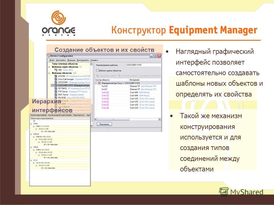 Конструктор Equipment Manager Создание объектов и их свойств Наглядный графический интерфейс позволяет самостоятельно создавать шаблоны новых объектов и определять их свойства Иерархия интерфейсов Такой же механизм конструирования используется и для
