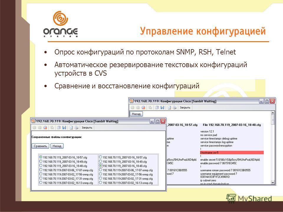 Управление конфигурацией Опрос конфигураций по протоколам SNMP, RSH, Telnet Автоматическое резервирование текстовых конфигураций устройств в CVS Сравнение и восстановление конфигураций