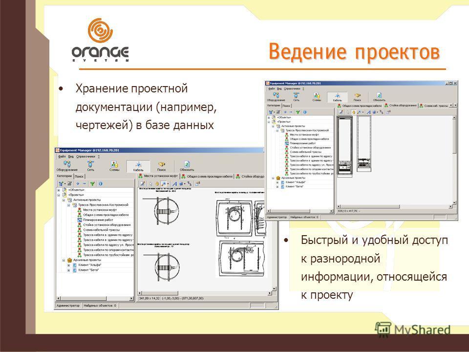 Ведение проектов Хранение проектной документации (например, чертежей) в базе данных Быстрый и удобный доступ к разнородной информации, относящейся к проекту