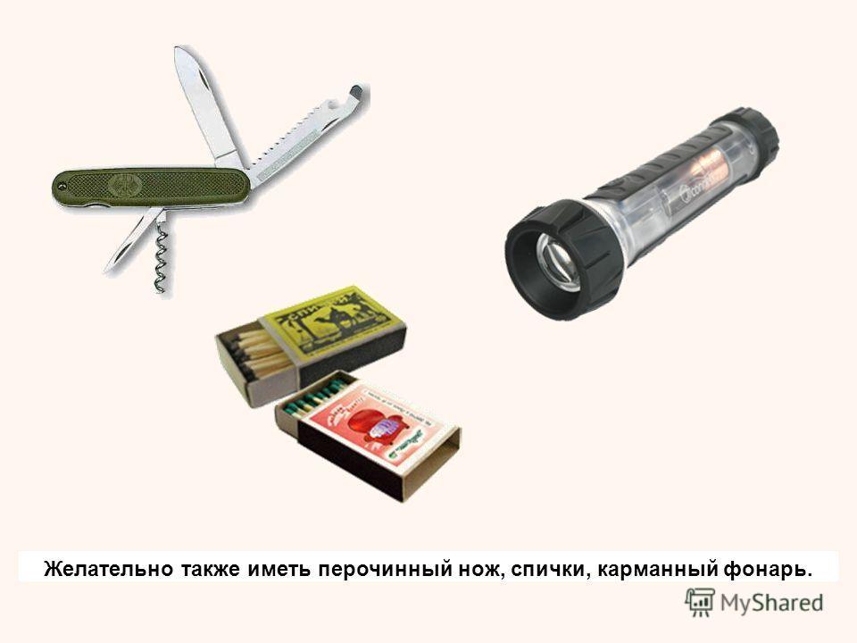 Желательно также иметь перочинный нож, спички, карманный фонарь.