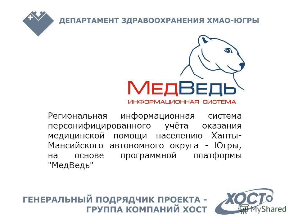 Региональная информационная система персонифицированного учёта оказания медицинской помощи населению Ханты- Мансийского автономного округа - Югры, на основе программной платформы МедВедь