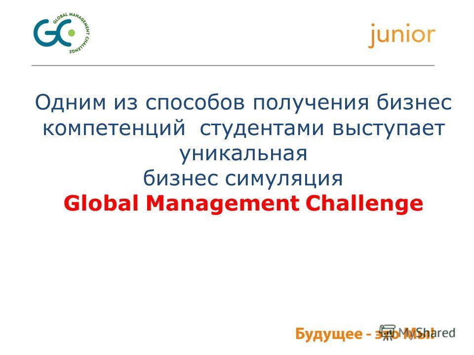 Одним из способов получения бизнес компетенций студентами выступает уникальная бизнес симуляция Global Management Challenge