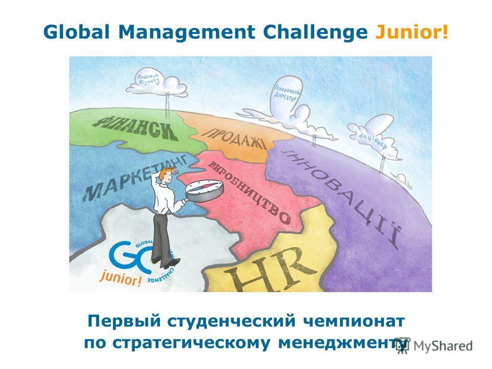 Первый студенческий чемпионат по стратегическому менеджменту Global Management Challenge Junior!