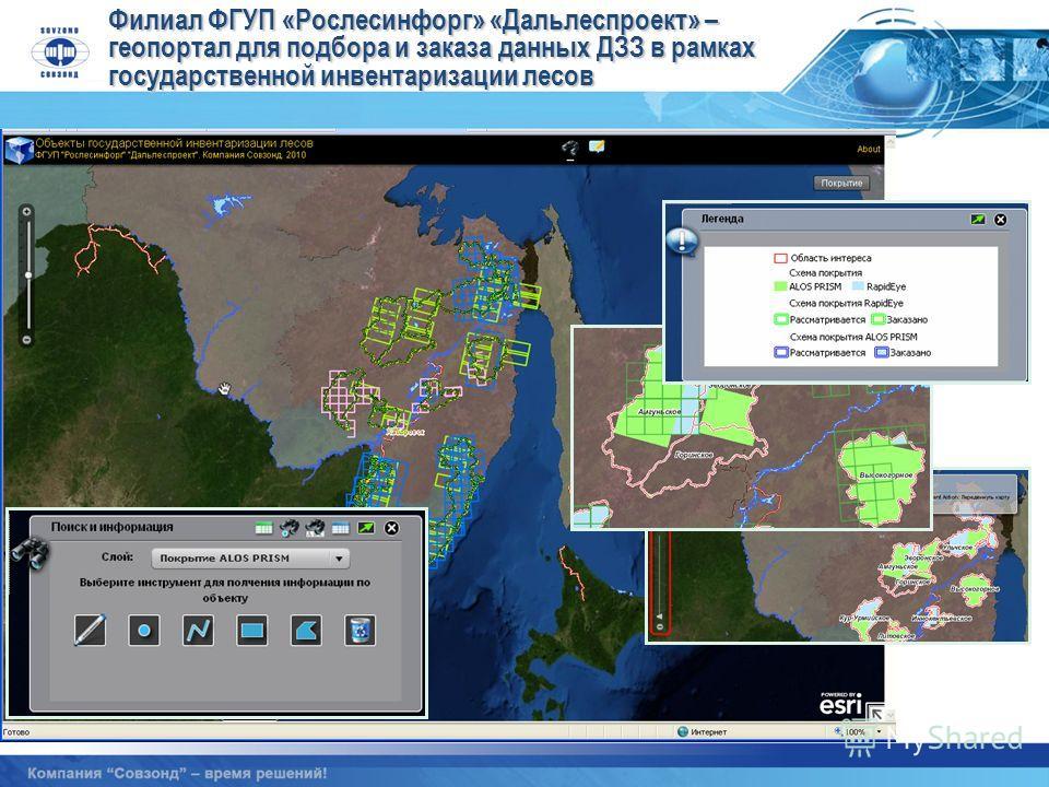 Филиал ФГУП «Рослесинфорг» «Дальлеспроект» – геопортал для подбора и заказа данных ДЗЗ в рамках государственной инвентаризации лесов