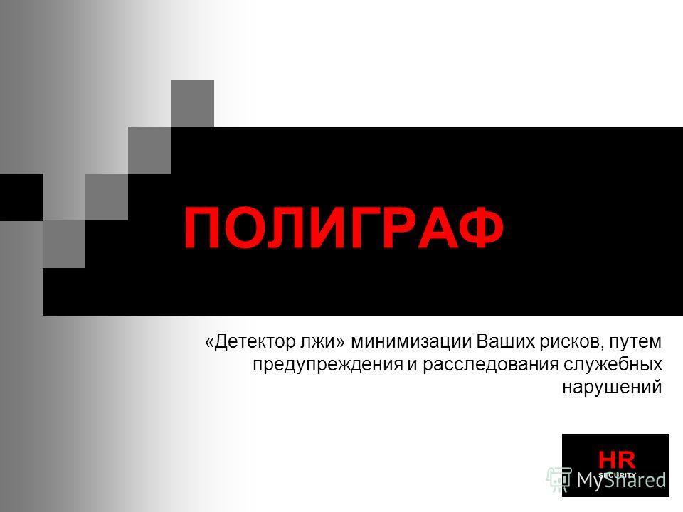 ПОЛИГРАФ «Детектор лжи» минимизации Ваших рисков, путем предупреждения и расследования служебных нарушений