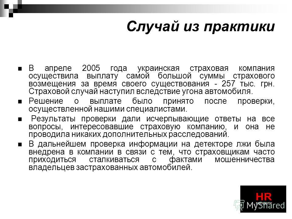 В апреле 2005 года украинская страховая компания осуществила выплату самой большой суммы страхового возмещения за время своего существования - 257 тыс. грн. Страховой случай наступил вследствие угона автомобиля. Решение о выплате было принято после п