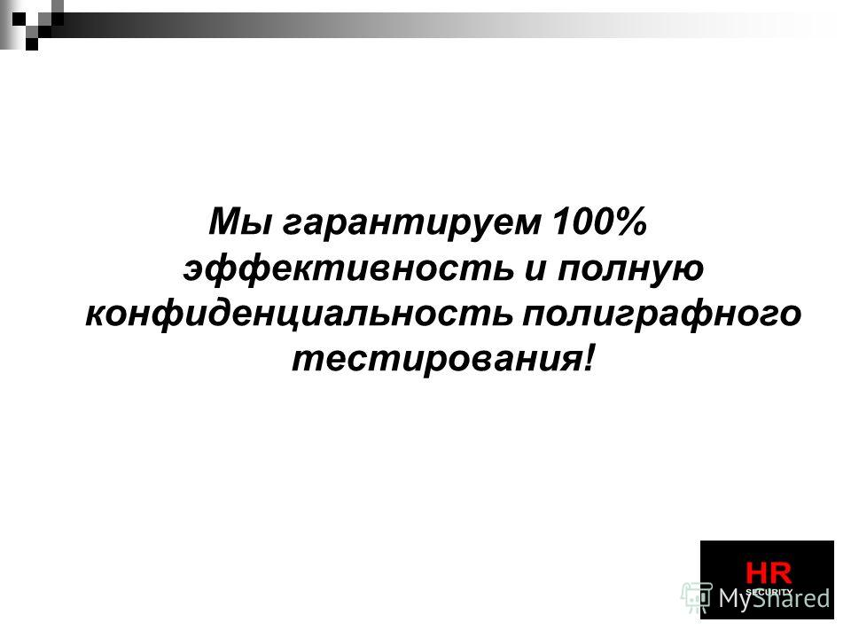 Мы гарантируем 100% эффективность и полную конфиденциальность полиграфного тестирования!
