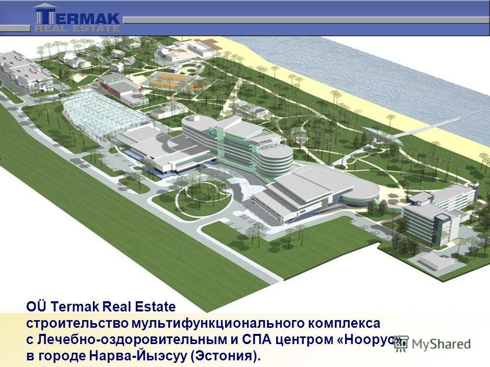 OÜ Termak Real Estate строительство мультифункционального комплекса с Лечебно-оздоровительным и СПА центром «Ноорус», в городе Нарва-Йыэсуу (Эстония).