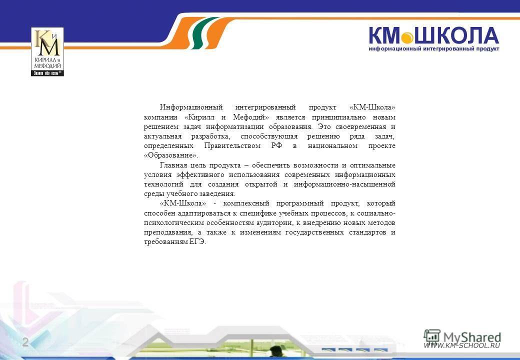 Информационный интегрированный продукт «КМ-Школа» компании «Кирилл и Мефодий» является принципиально новым решением задач информатизации образования. Это своевременная и актуальная разработка, способствующая решению ряда задач, определенных Правитель