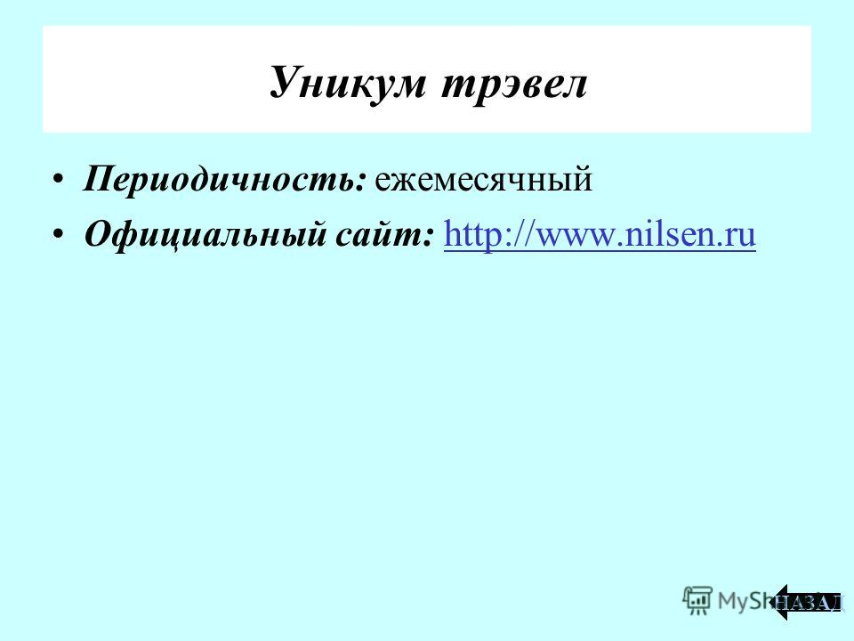 Уникум трэвел Периодичность: ежемесячный Официальный сайт: http://www.nilsen.ruhttp://www.nilsen.ru НАЗАД