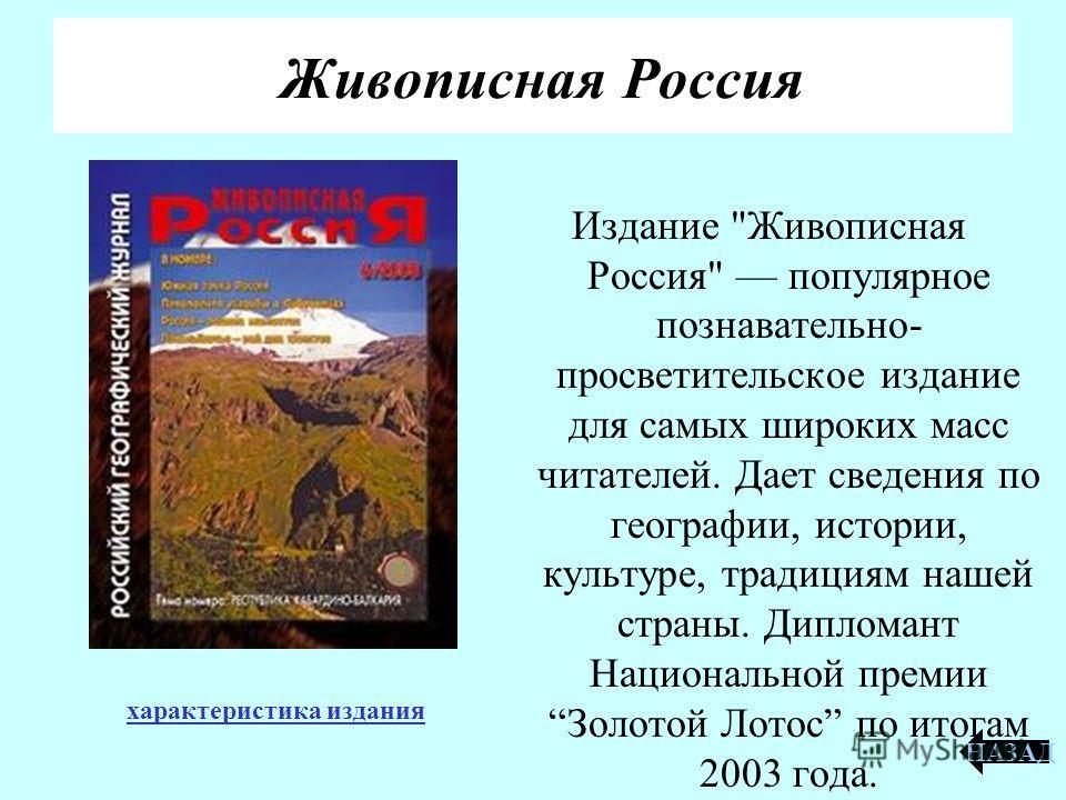 Живописная Россия Издание