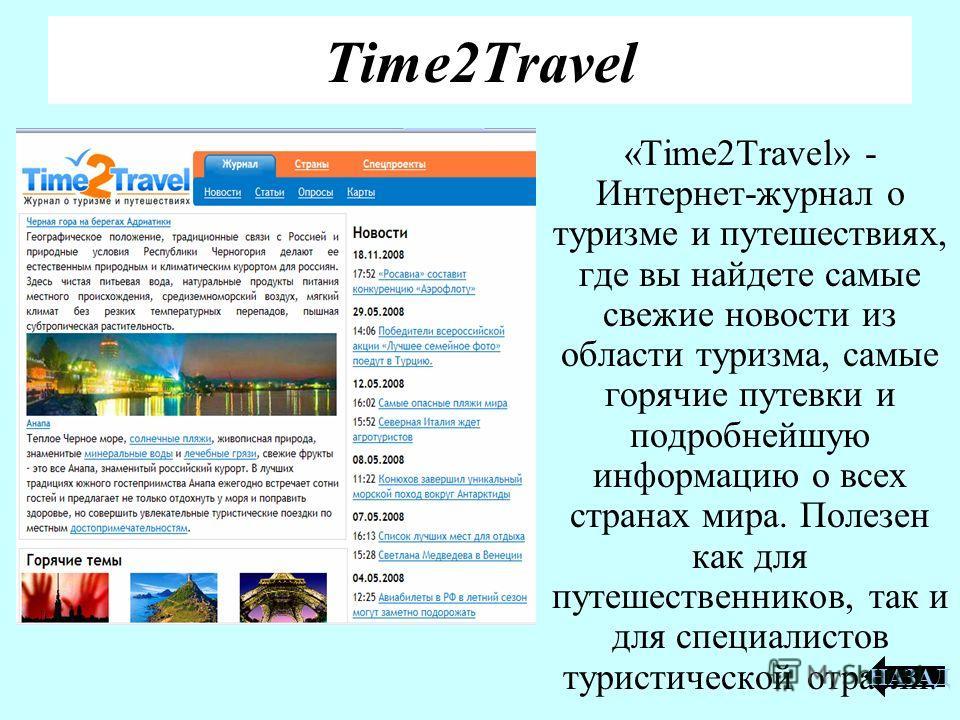 Time2Travel «Time2Travel» - Интернет-журнал о туризме и путешествиях, где вы найдете самые свежие новости из области туризма, самые горячие путевки и подробнейшую информацию о всех странах мира. Полезен как для путешественников, так и для специалисто