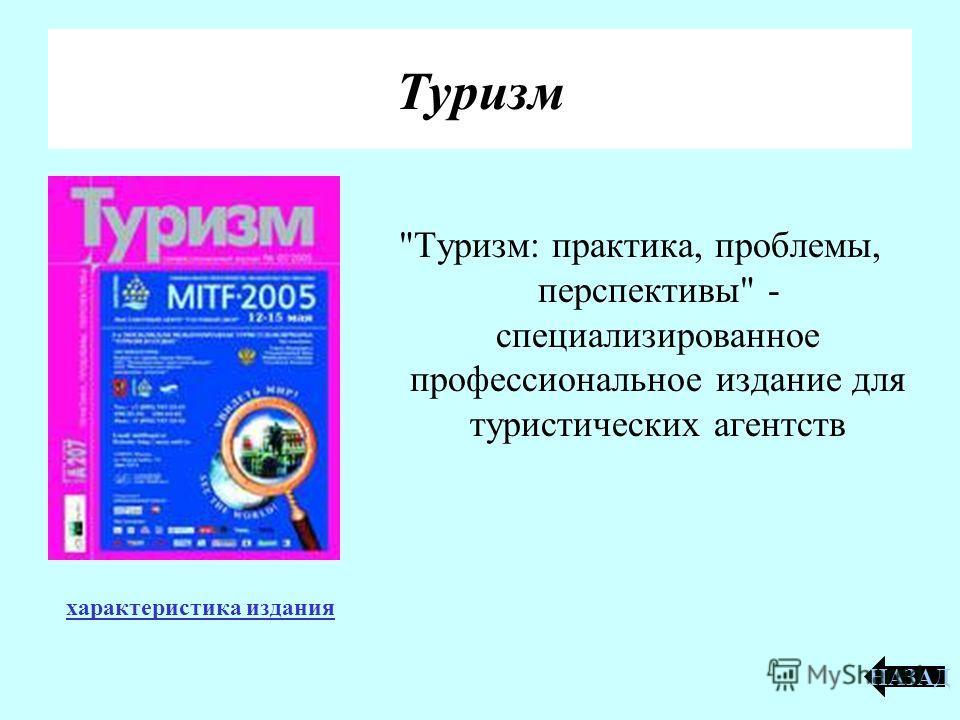 Туризм Туризм: практика, проблемы, перспективы - специализированное профессиональное издание для туристических агентств характеристика издания НАЗАД