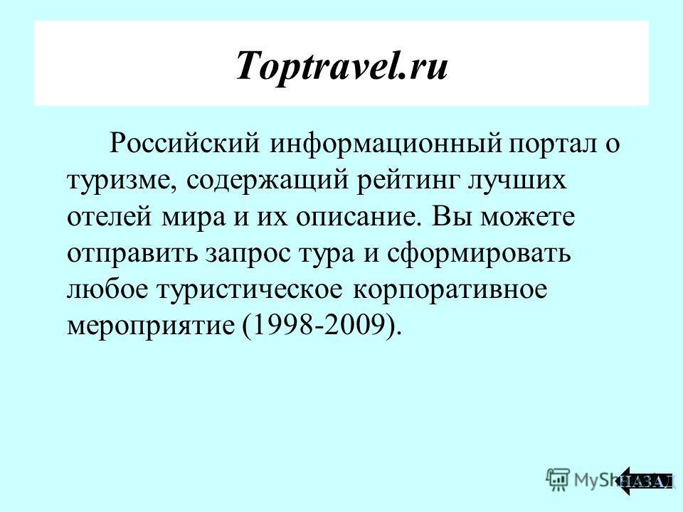 Toptravel.ru Российский информационный портал о туризме, содержащий рейтинг лучших отелей мира и их описание. Вы можете отправить запрос тура и сформировать любое туристическое корпоративное мероприятие (1998-2009). НАЗАД