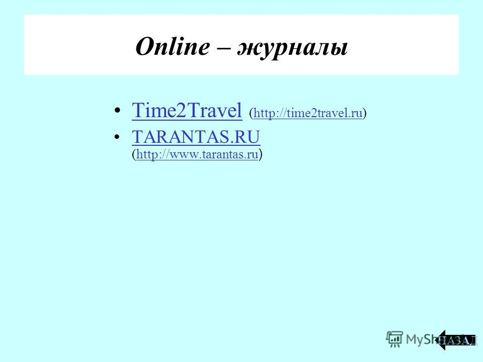 Online – журналы Time2Travel (http://time2travel.ru)Time2Travelhttp://time2travel.ru TARANTAS.RU (http://www.tarantas.ru)TARANTAS.RUhttp://www.tarantas.ru НАЗАД
