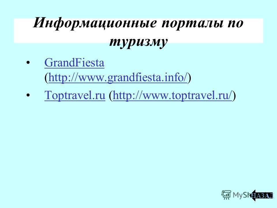 Информационные порталы по туризму GrandFiesta (http://www.grandfiesta.info/)GrandFiestahttp://www.grandfiesta.info/ Toptravel.ru (http://www.toptravel.ru/)Toptravel.ruhttp://www.toptravel.ru/ НАЗАД