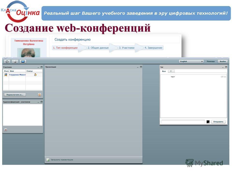 Создание web-конференций