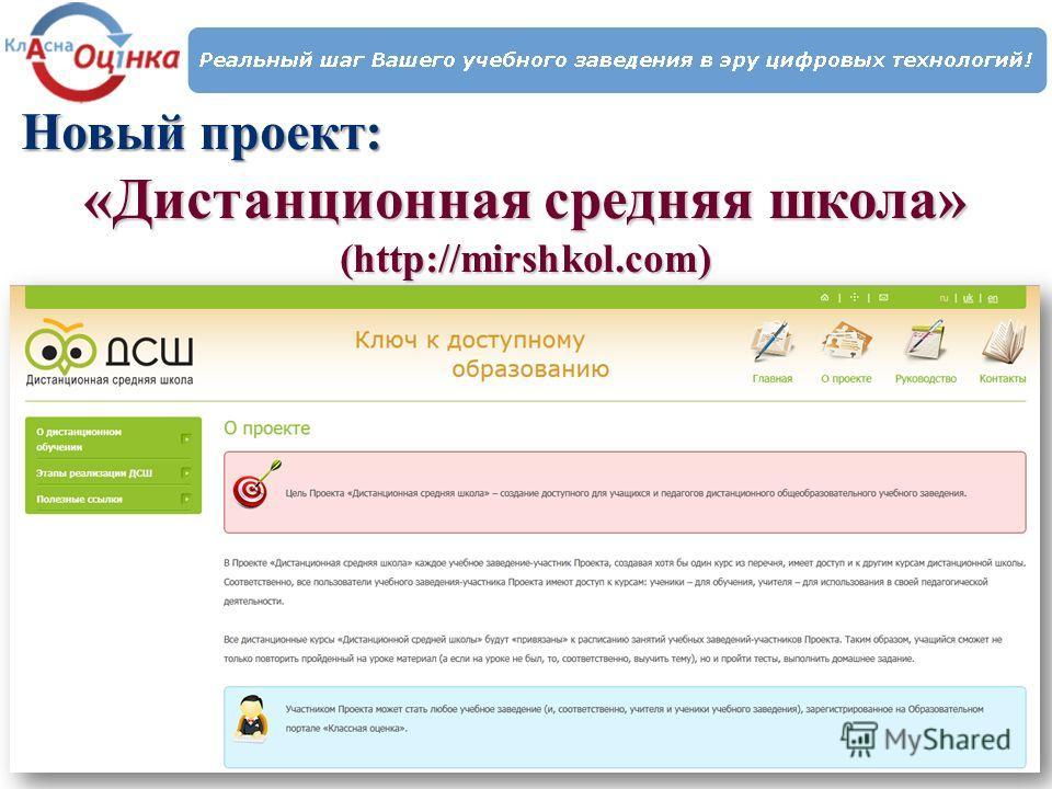 Новый проект: «Дистанционная средняя школа» (http://mirshkol.com)