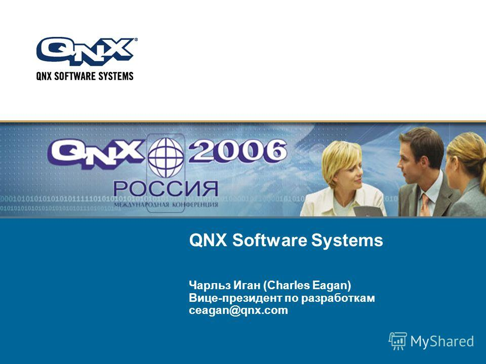 QNX Software Systems Чарльз Иган (Charles Eagan) Вице-президент по разработкам ceagan@qnx.com