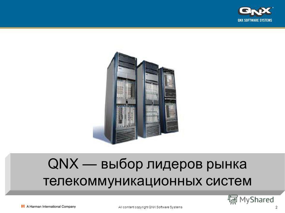 2 All content copyright QNX Software Systems QNX выбор лидеров рынка телекоммуникационных систем
