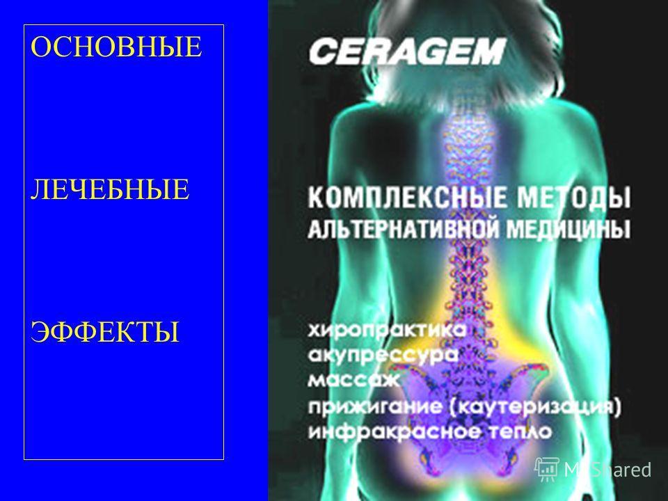 Серагем Мастер CGM-M3500 - лучший представитель квантовой медицины